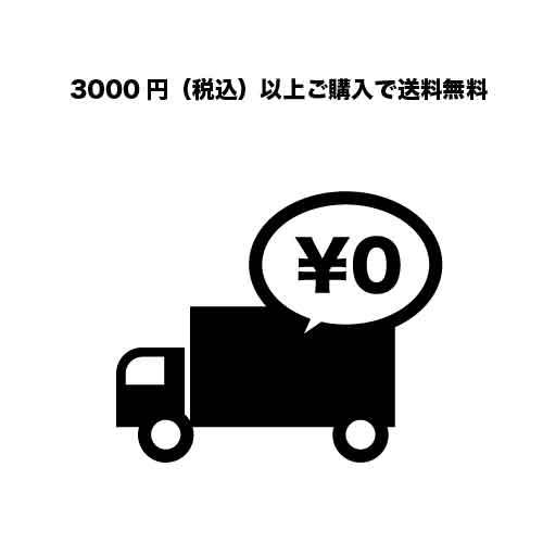 3000(税込)以上ご購入で送料無料